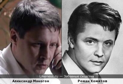 Александр Макогон и Роман Хомятов