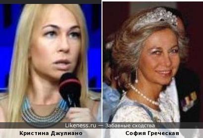 Кристина Джулиано и София Греческая