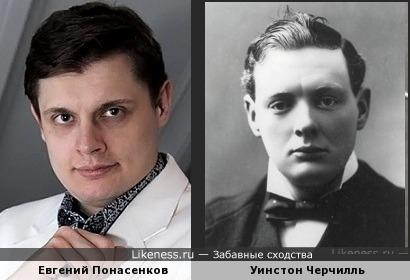Евгений Понасенков и Уинстон Черчилль