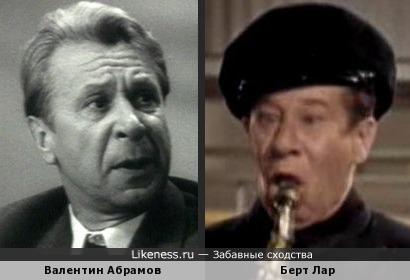 Валентин Абрамов и Берт Лар