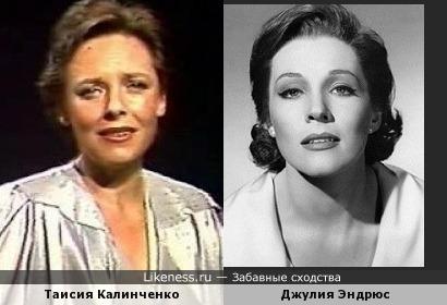 Таисия Калинченко и Джулия Эндрюс