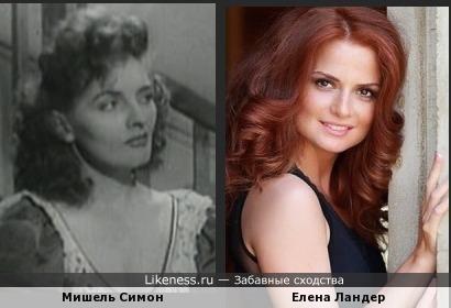 МишельСимон и Елена Ландер