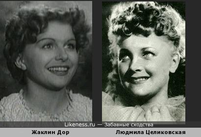 Жаклин Дор и Людмила Целиковская