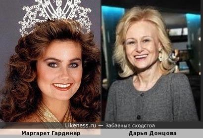 Маргарет Гардинер и Дарья Донцова