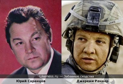 Юрий Саранцев и Джереми Реннер