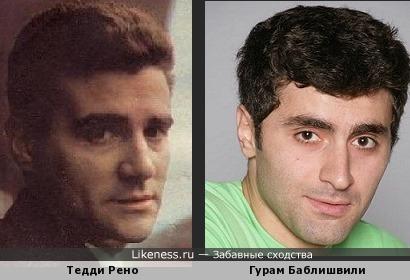 Тедди Рено и Гурам Баблишвили