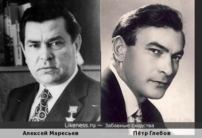 Алексей Маресьев и Пётр Глебов