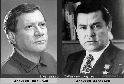 Алексей Маресьев и Алексей Маресьев