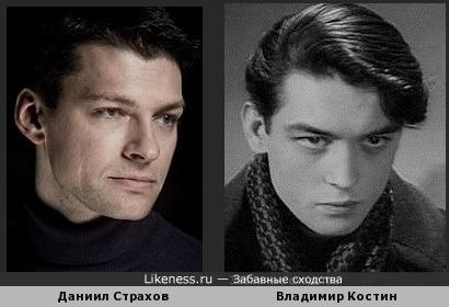 Даниил Страхов и Владимир Костин