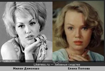 Милен Демонжо и Елена Попова
