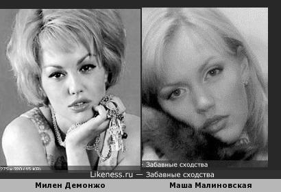 Милен Демонжо и Маша Малиновская