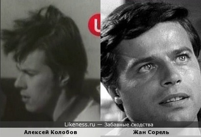 Алексей Колобов и Жан Сорель