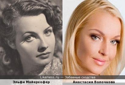 Эльфи Майерхофер и Анастасия Волочкова