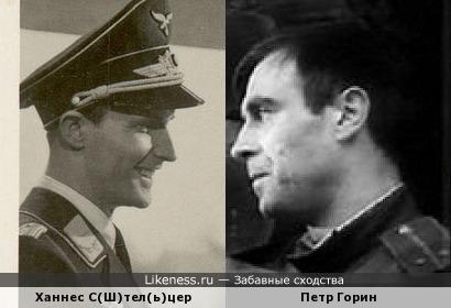 Ханнес С(Ш)тел(ь)цер и Петр Горин