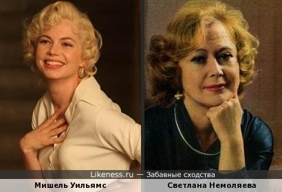 Мишель Уильямс и Светлана Немоляева