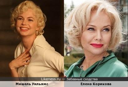 Мишель Уильямс и Елена Корикова