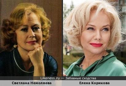 Светлана Немоляева и Елена Коренева