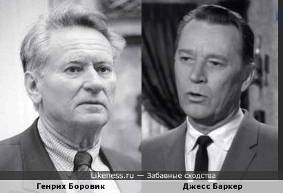 Генрих Боровик и Джесс Баркер