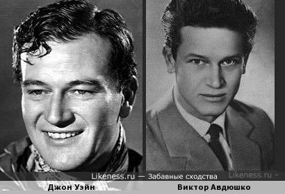 Джон Уэйн и Виктор Авдюшко