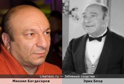 Михаил Богдасаров и Эрик Блор
