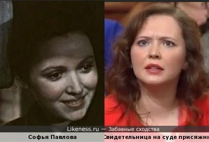 Софья Павлова и Свидетельница на суде присяжных