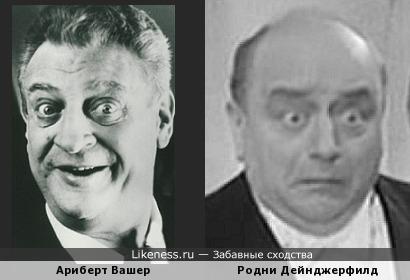 Ариберт Вашер и Родни Дейнджерфилд