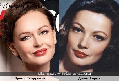 Ирина Безрукова и Джин Тирни