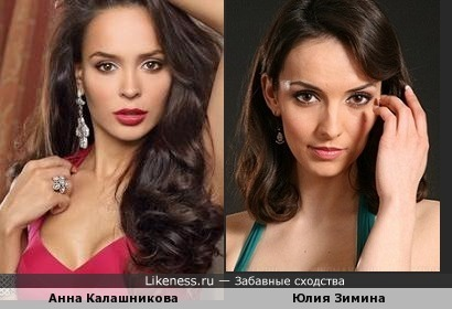 Анна Калашникова и Юлия Зимина