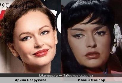Ирина Безрукова и Ивонн Монлор