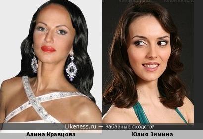 Алина Кравцова и Юлия Зимина