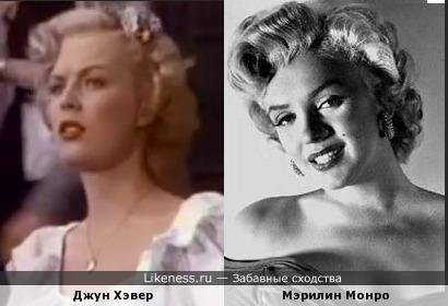 Джун Хэвер и Мэрилин Монро