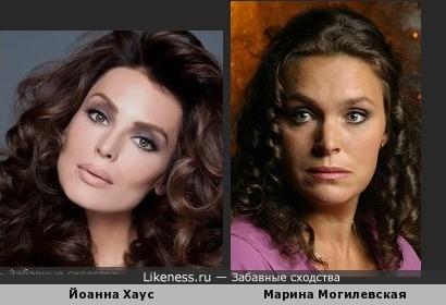 Йоанна Хаус и Марина Могилевская