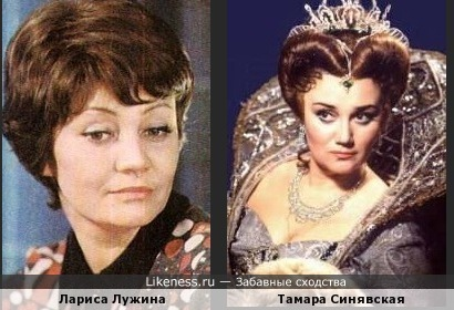 Лариса Лужина и Тамара Синявская