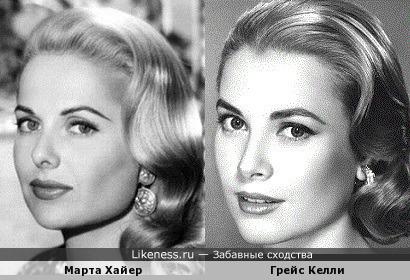 Марта Хайер и Грей Келли