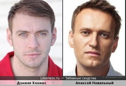 Дэниел Хокинс и Алексей Навальный