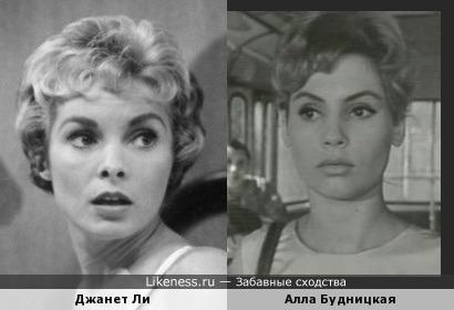 Джанет Ли и Алла Будницкая