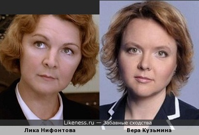 Лика Нифонтова,и Вера Кузьмина