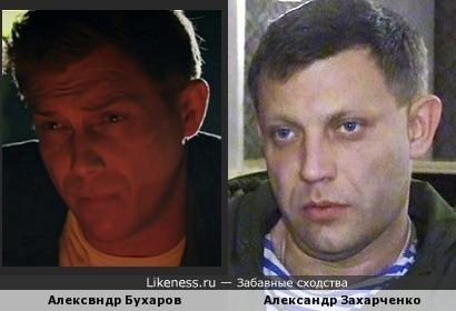 Александр Бухаров и Александр Захарченко