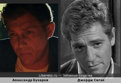 Александр Бухаров и Джордж Сигал