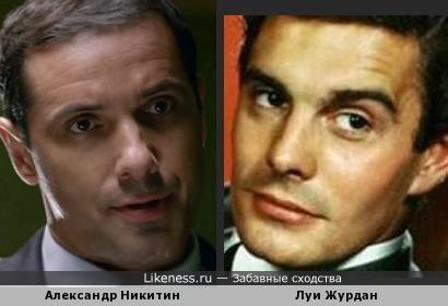 Александр Емкитин и Луи Журдан