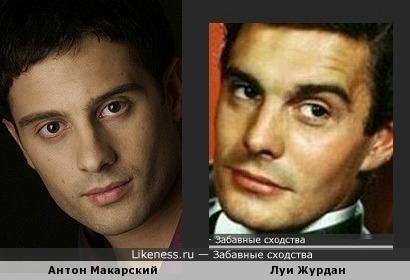 Антон Макарский и Луи Журдан