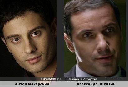 Антон Макарский и Александр Никитин