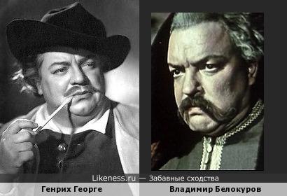 Генрих Георге и Владтитр Белокуров