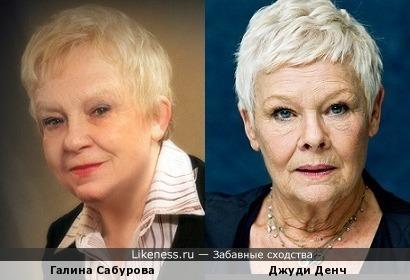 Галина Сабурова и Джуди Денч