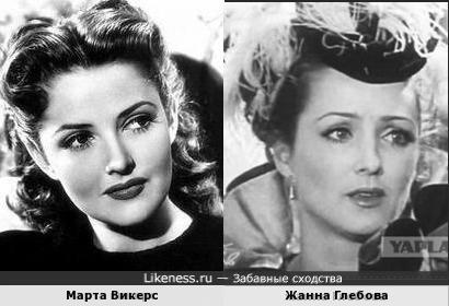 Марта Викерс и Жанна Глебова