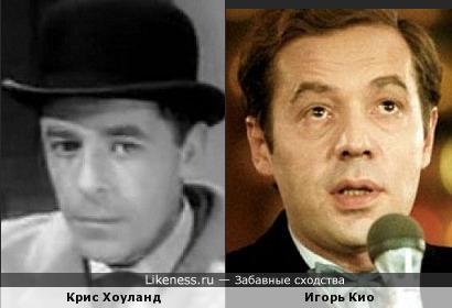 Крис Хоуланд и Игорь Кио