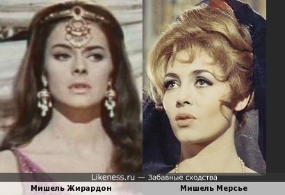 Мишель Жирардон и Мишель Мерсье