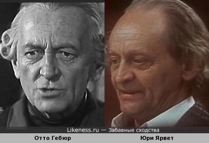 Отто Гюбер и Юри Ярвет