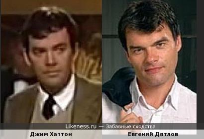 Джим Хаттон и Евгений Дятлов