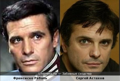 Франсиско Рабаль и Сергей Астахов